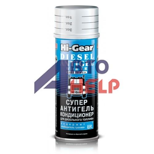 Антигель-кондиционер Hi-Gear Diesel Antigel With ER дизельный HG3423 444мл